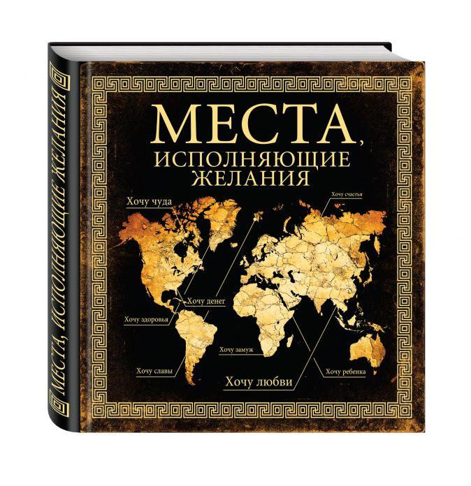 И. М. Слука - Места, исполняющие желания обложка книги