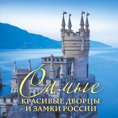 Самые красивые дворцы и замки России - фото 1