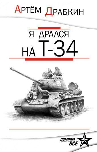 Я дрался на Т-34. Обе книги одним томом Драбкин А.В.