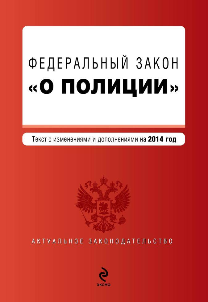 """Федеральный закон """"О полиции"""" по состоянию на 2014 год"""