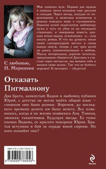 Отказать Пигмалиону Миронина Н.