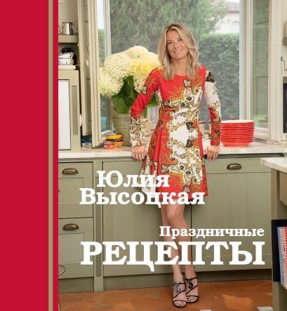 Праздничные рецепты + подарок (кулинарная лопатка) - фото 1
