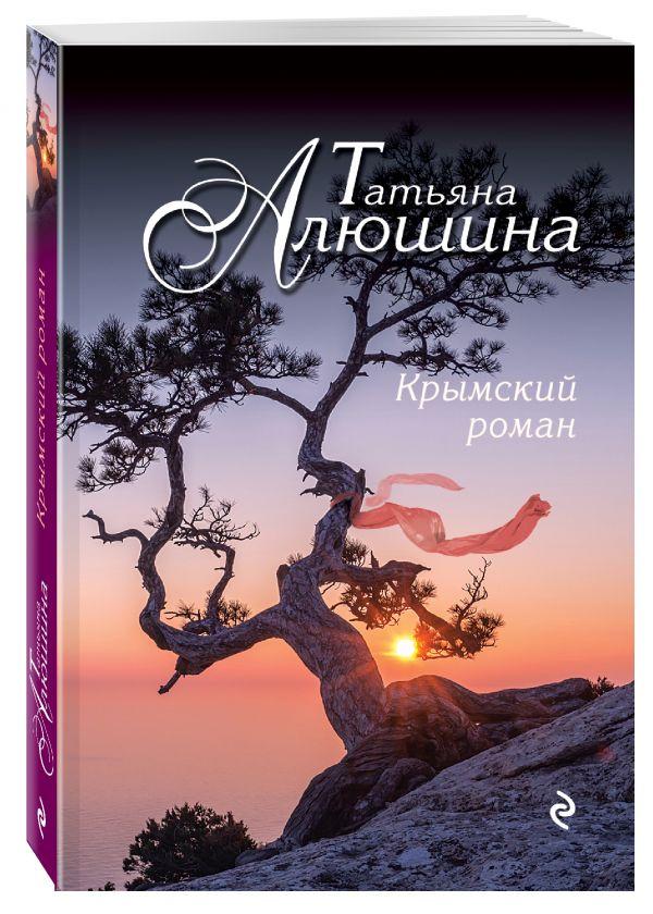 Крымский роман Алюшина Т.А.