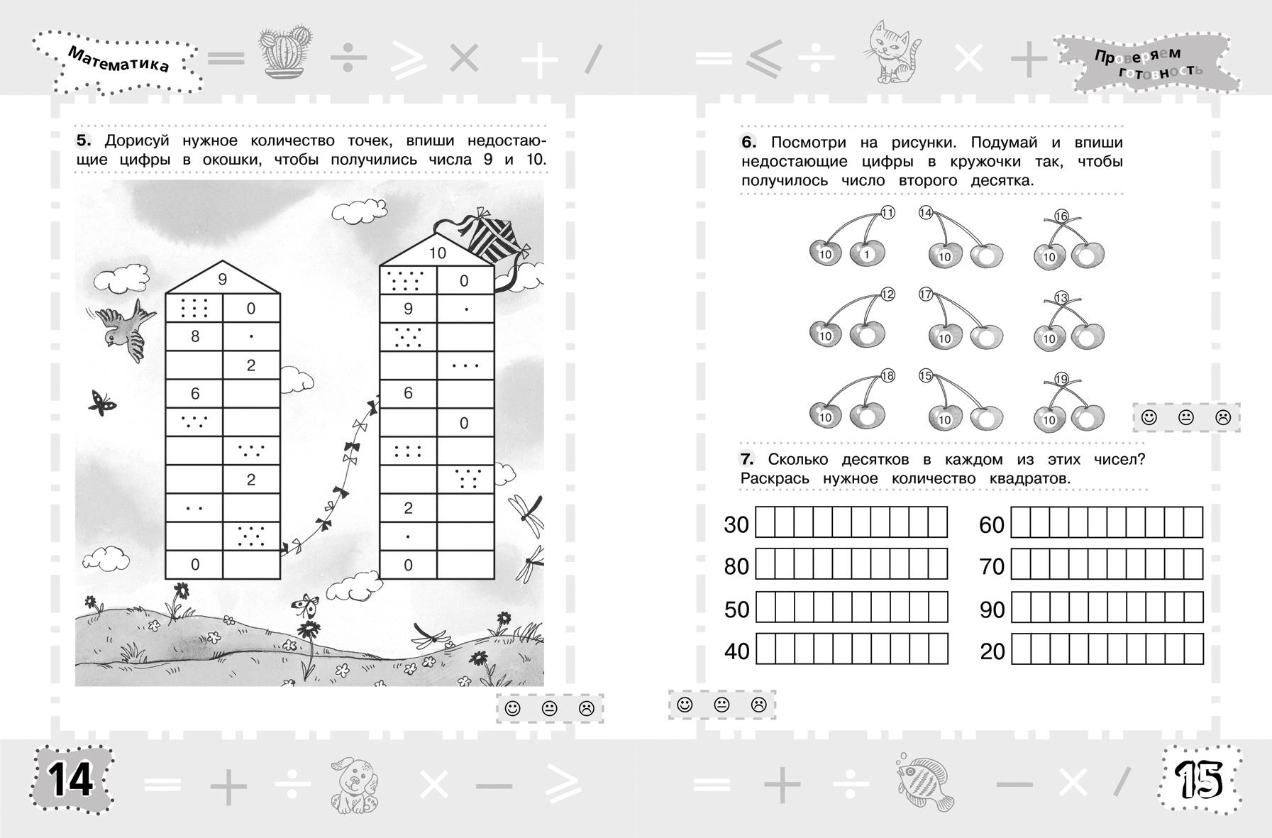 Гаврина С.Е. 6-7 лет. Математика. Проверяем готовность к школе гаврина с большая книга тестов 5 6 лет мрр