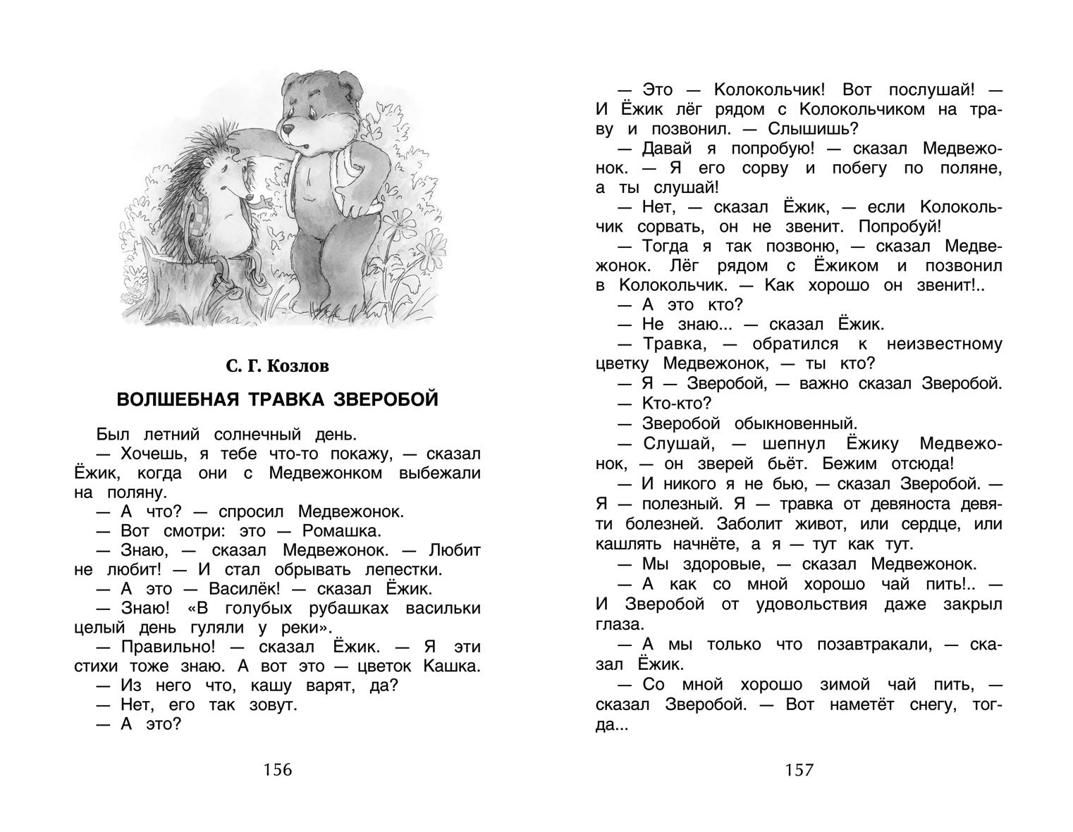 Хрестоматия для внеклассного чтения 1 класс сборник великие российские актеры