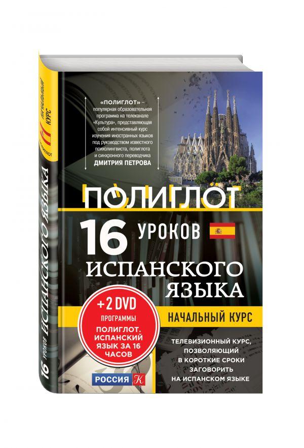 """16 уроков Испанского языка. Начальный курс + 2 DVD """"Испанский язык за 16 часов"""""""