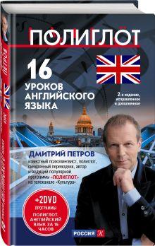 16 уроков Английского языка. Начальный курс + 2 DVD