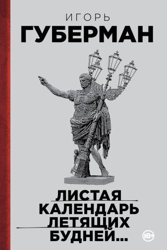 Губерман И. - Листая календарь летящих будней... обложка книги