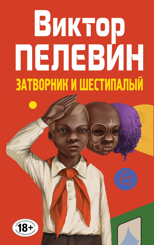 Виктор Пелевин Затворник и Шестипалый виктор пелевин желтая стрела и другие повести