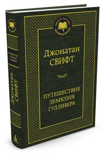 Путешествия Лемюэля Гулливера 001.002/8. Мировая классика Свифт Дж.