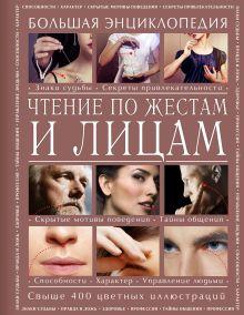 Чтение по жестам и лицам. Большая энциклопедия