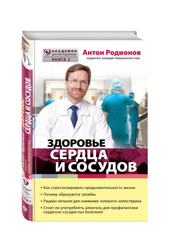 Антон Родионов - Здоровье сердца и сосудов обложка книги