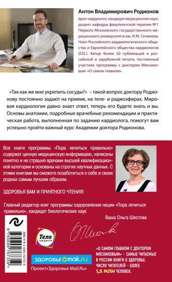 Здоровье сердца и сосудов Антон Родионов