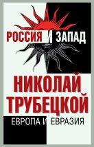 Трубецкой Н.С. - Европа и Евразия' обложка книги