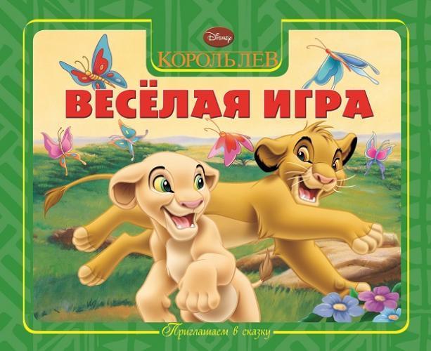 Disney, Классические герои Король Лев. Весёлая игра. Приглашаем в сказку!