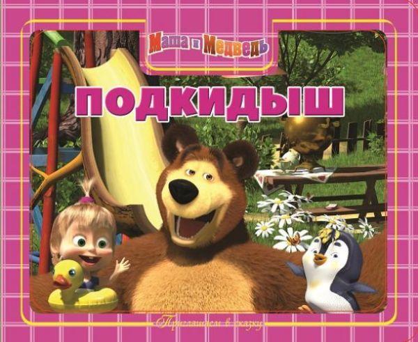 Маша и Медведь. Подкидыш. Приглашаем в сказку! Анимаккорд, Маша и Медведь