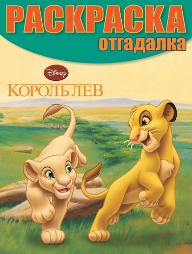 Король Лев. НРО № 1447. Раскраска-отгадалка. Disney, Классические герои