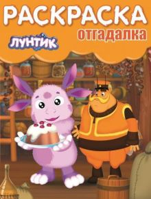 Лунтик и его друзья. НРО № 1453. Раскраска-отгадалка.