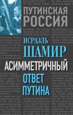 Шамир И. - Асимметричный ответ Путина обложка книги