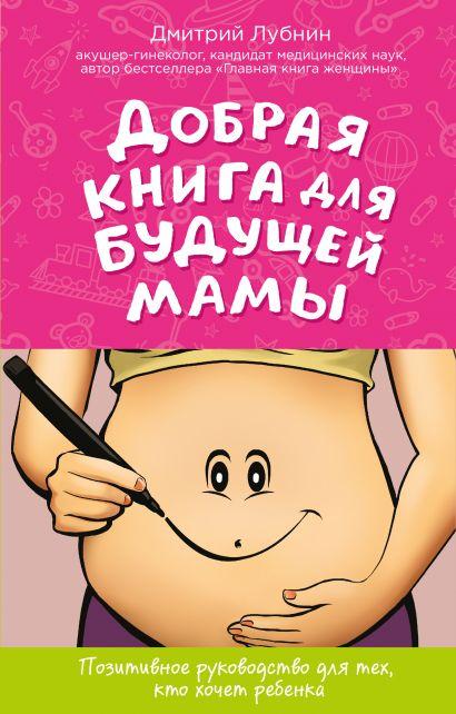 Добрая книга для будущей мамы. Позитивное руководство для тех, кто хочет ребенка - фото 1