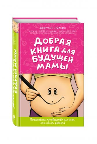 Дмитрий Лубнин - Добрая книга для будущей мамы. Позитивное руководство для тех, кто хочет ребенка обложка книги
