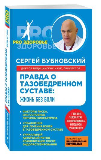 Сергей Бубновский - Правда о тазобедренном суставе: Жизнь без боли обложка книги