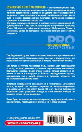 Правда о тазобедренном суставе: Жизнь без боли Сергей Бубновский