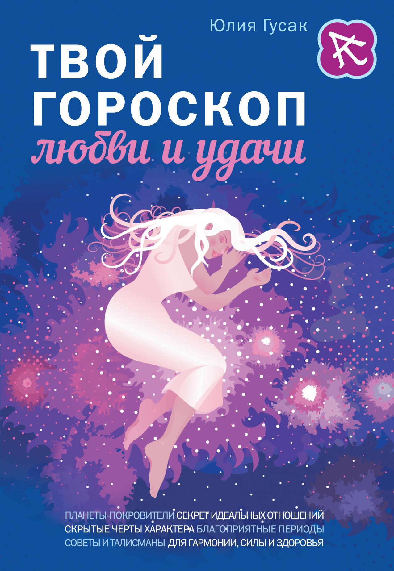 Юлия Гусак Твой гороскоп любви и удачи