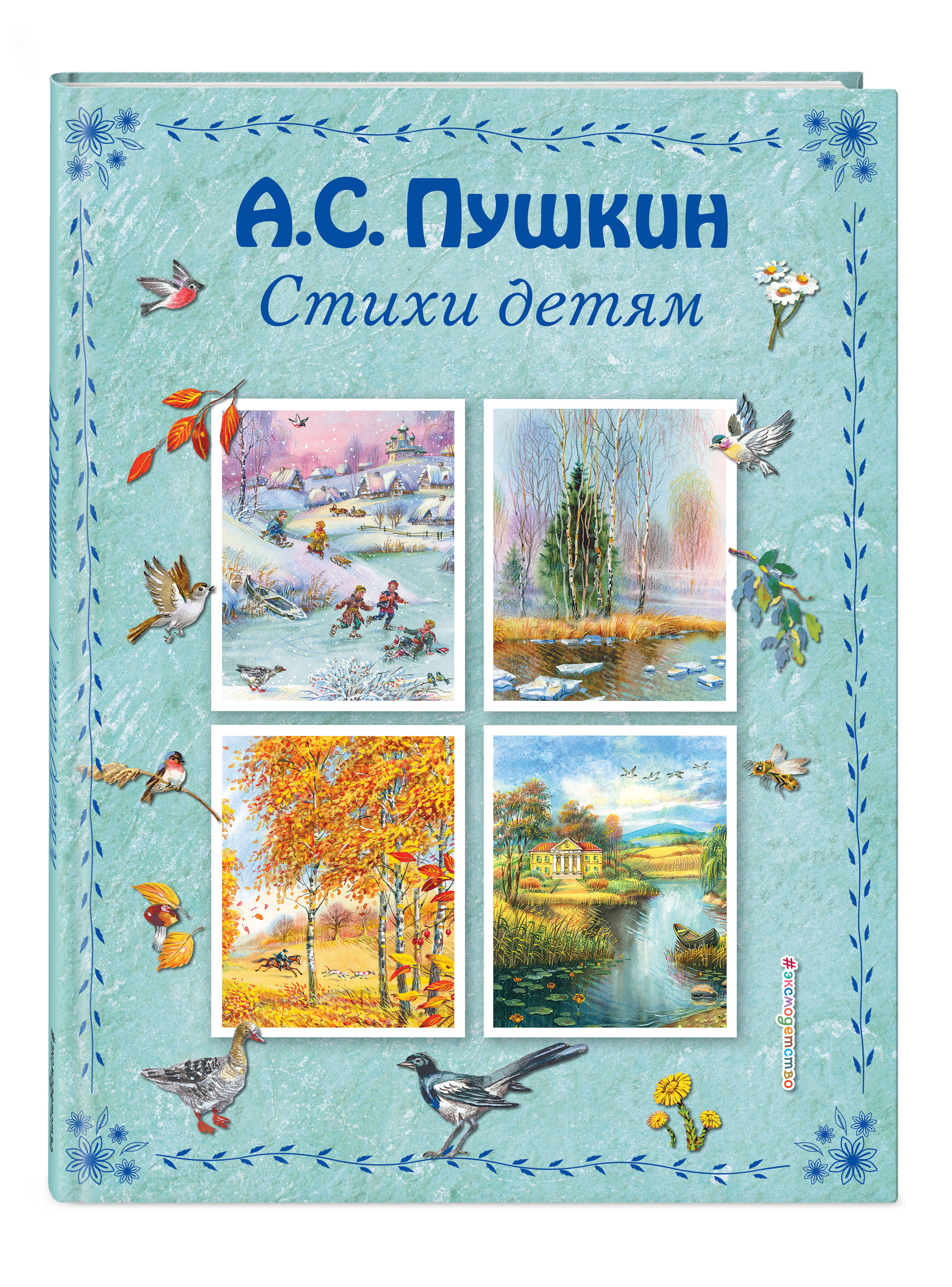 Александр Пушкин Стихи детям (ил. В. Канивца)