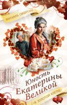 Свидерская М.И. - Юность Екатерины Великой. В золотой клетке' обложка книги