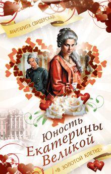Любовный исторический роман