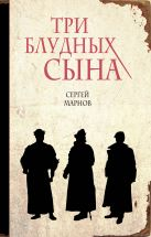 Марнов С.Д. - Три блудных сына' обложка книги