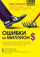 Анненков П.А. - Ошибки на миллион долларов' обложка книги
