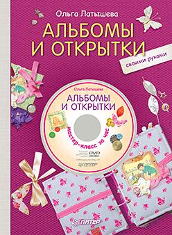 """Альбомы и открытки своими руками +DVD """"Мастер-класс за час"""" Латышева О."""