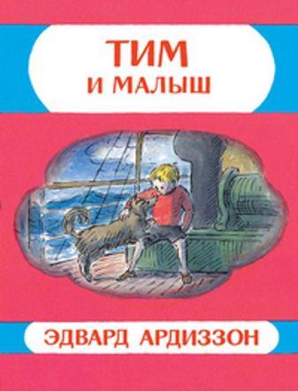 Ардиззон Э. - Тим и Малыш обложка книги