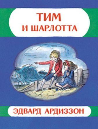 Ардиззон Э. - Тим и Шарлотта обложка книги