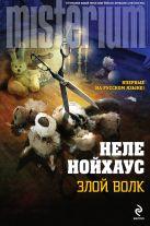 Нойхаус Н. - Злой волк' обложка книги
