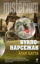 Буало-Нарсежак - Алая карта' обложка книги