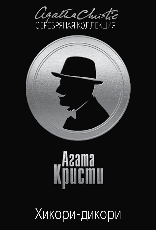 Агата Кристи Хикори-дикори тумба под телевизор sonorous neo 390 b slv