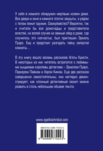 Второй удар гонга Агата Кристи