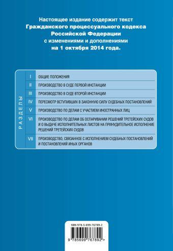 Гражданский процессуальный кодекс Российской Федерации : текст с изм. и доп. на 1 октябрь 2014 г.