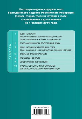 Гражданский кодекс Российской Федерации. Части первая, вторая, третья и четвертая : текст с изм. и доп. на 1 октября 2014 г.