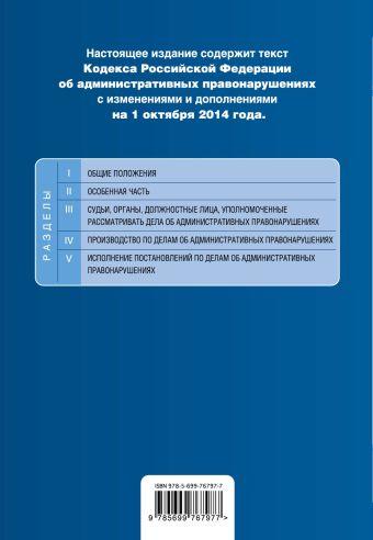 Кодекс Российской Федерации об административных правонарушениях : текст с изм. и доп. на 1 октября 2014 г.