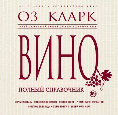 Вино. Полный справочник - фото 1