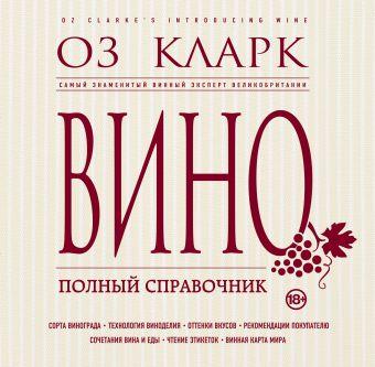 Вино. Полный справочник Оз Кларк