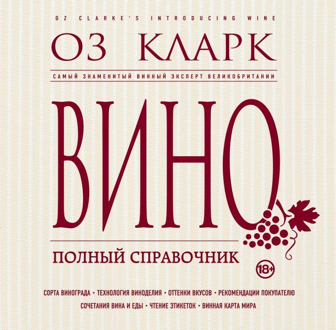 Оз Кларк - Вино. Полный справочник обложка книги