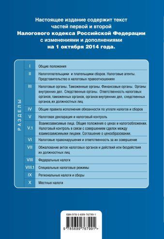 Налоговый кодекс Российской Федерации. Части первая и вторая : текст с изм. и доп. на 1 октября 2014 г.