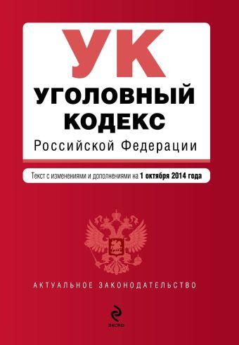 Уголовный кодекс Российской Федерации : текст с изм. и доп. на 1 октября 2014 г.