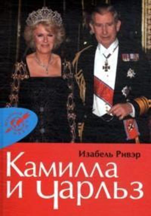 Ривэр И. - Камилла и Чарльз обложка книги