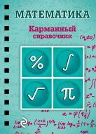 Бородачева Е.М. - Математика' обложка книги